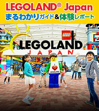 LEGOLAND® JAPANまるわかりガイド&体験レポート