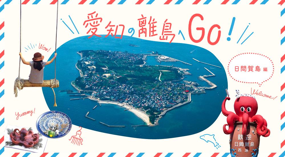 愛知の離島へGO!<日間賀島編>   【公式】愛知・名古屋の観光 ...