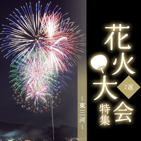 花火大会特集~東三河編~