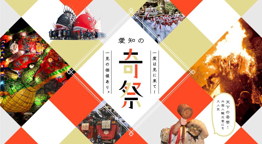 愛知の奇祭特集!外国人観光客にも大人気!(小牧市、稲沢市、南知多町 ...
