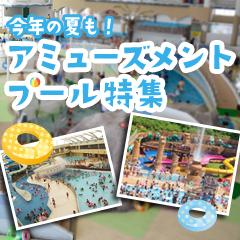 名古屋・愛知の遊べるアミューズメントプール特集