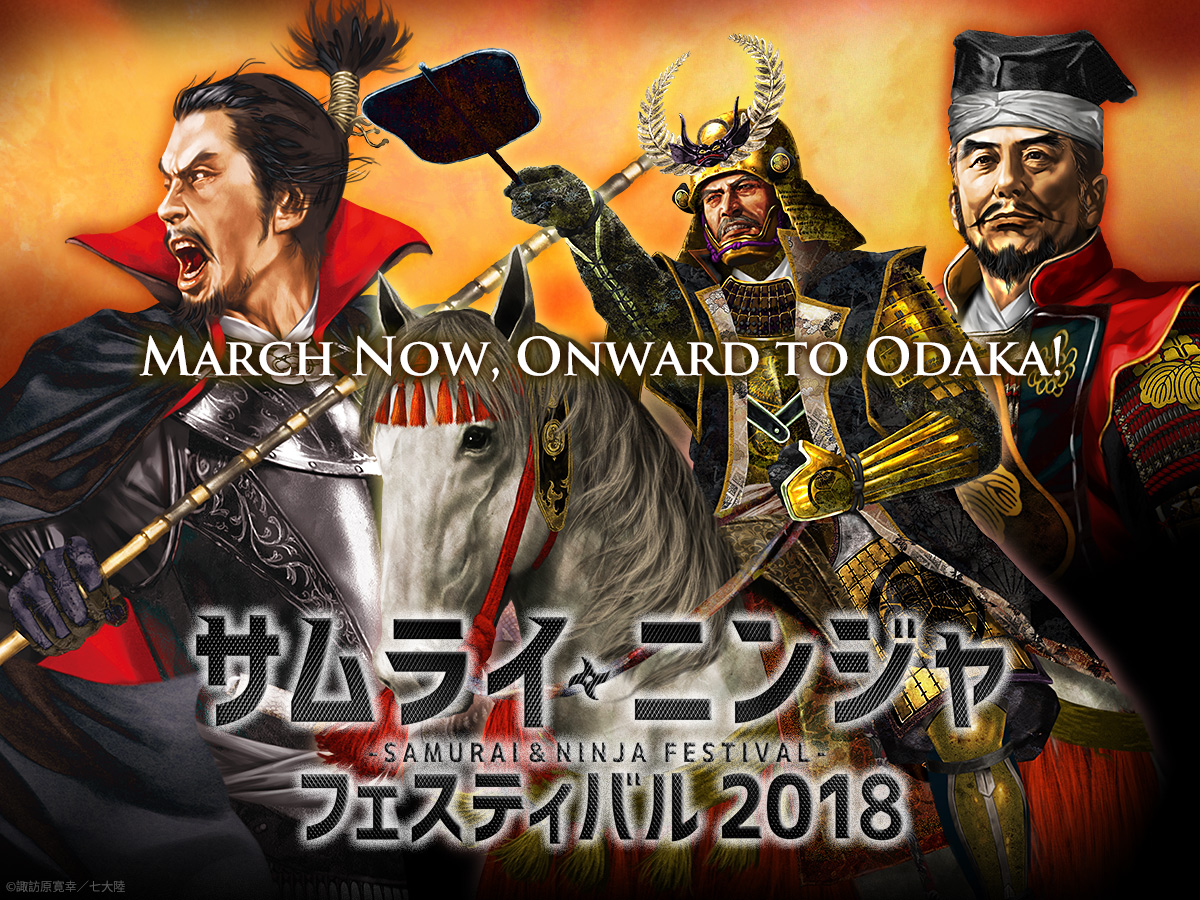 "Link app for the ""Samurai & Ninja Festival 2018"" event now available for smartphones!"