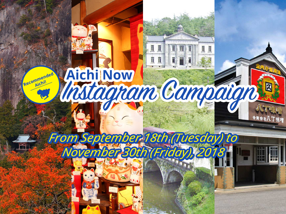 Aichi Now Instagram Campaign now ongoing!