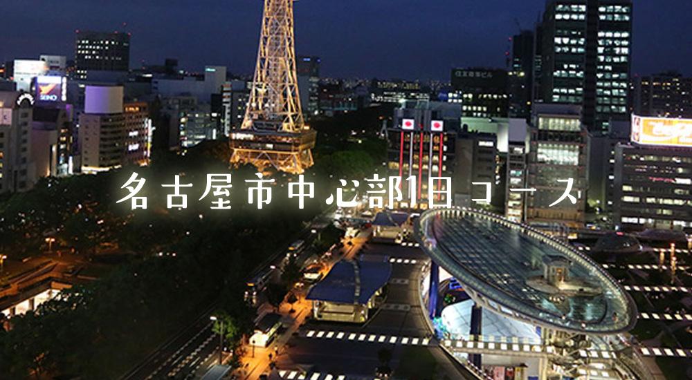 カップル必見!名古屋都心のデートな旅♪