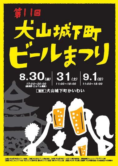 11th Inuyama Castle Town Beer Festival