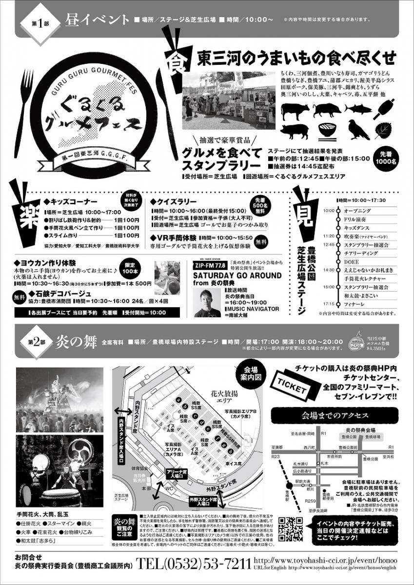 Event flyer (Japanese)