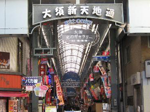 Osu Kannon Temple, Bansho-ji and the Osu Shopping Arcade Area