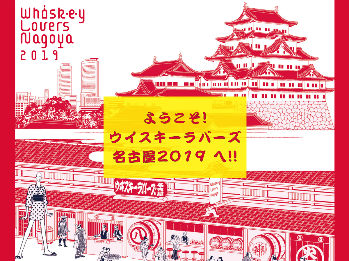 Whisky Lovers Nagoya 2019