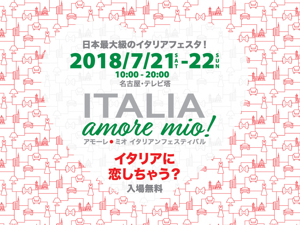 upload/spot_images/イタリア・アモーレ・ミオ!2018