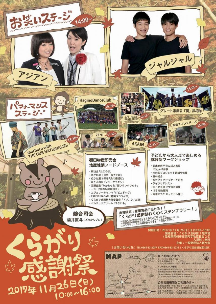 Kuragari Thanksgiving Festival