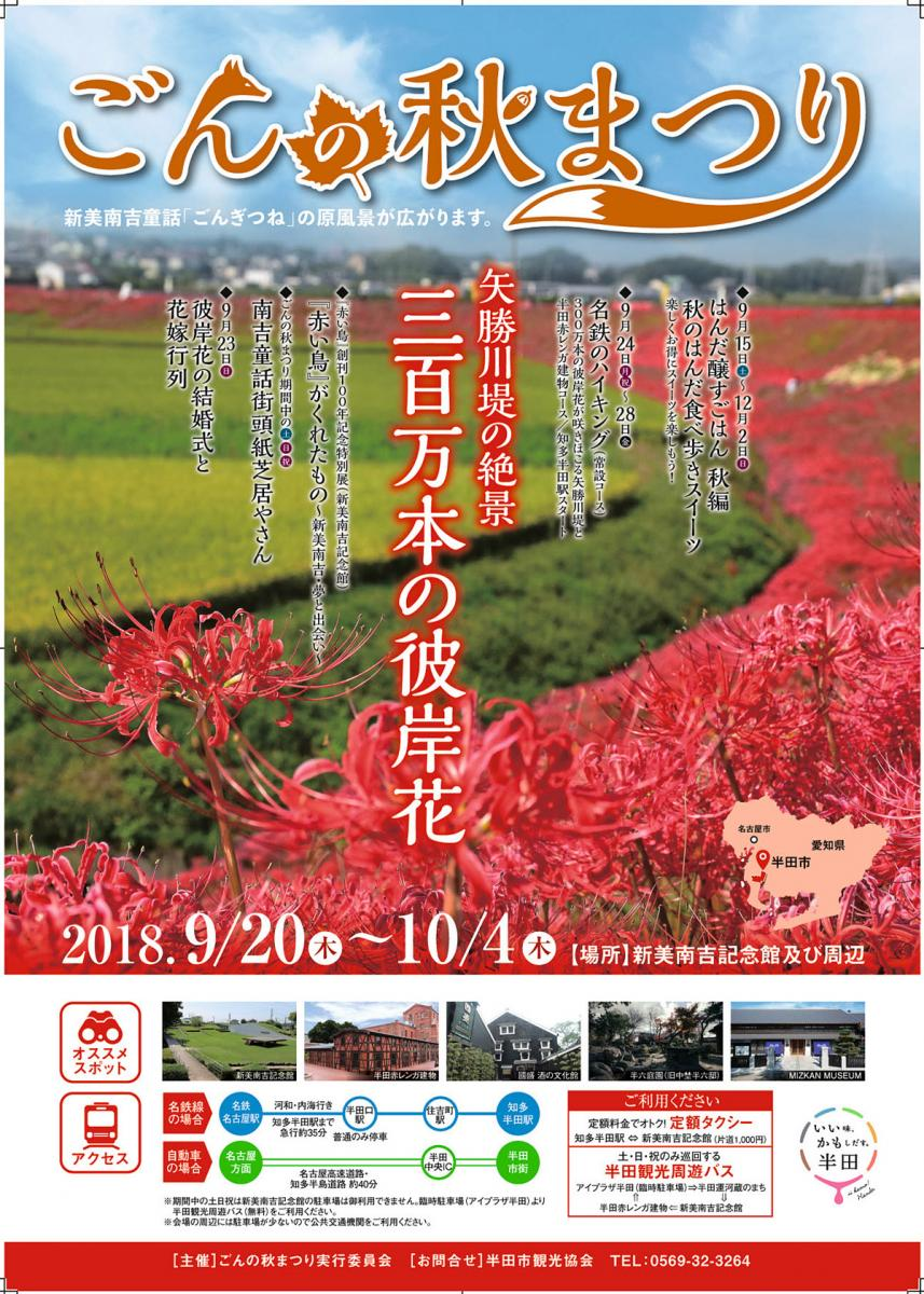 Gon's Autumn Festival (Gon-no-Aki Matsuri) and Red Spider Lily Fields of the Yakachigawa River Banks (Yakachigawa Higanbana)