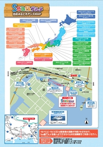 Gamagori Port Opening 50th Anniversary - Minato Oasis 9th Sea-Grade Gourmet National Festival in Gamagori