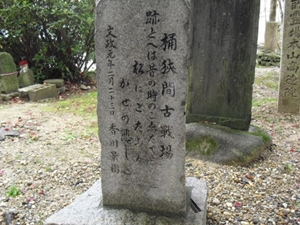 Okehazama Battlefield Legendary Place and Kotokuin Temple