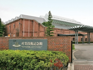 Toyota Commemorative Museum of Industry and Technology(Toyota Techno Museum)