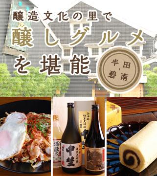 半田~碧南 醸造文化の里で醸しグルメを堪能